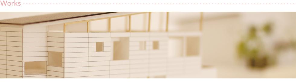 和歌山 新築デザインハウス 施工集
