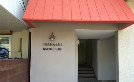 IWAHASHI MANSION 様